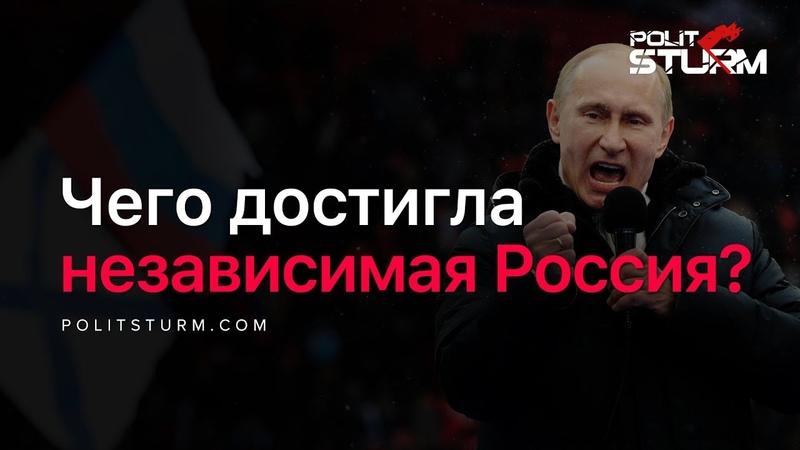 Чего достигла независимая Россия