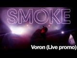 Премьера! Smoke - Voron (Live Promo) 2019