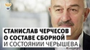 Черчесов — о составе сборной России и состоянии Черышева l РФС ТВ