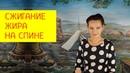 Как убрать вдовий горб Эффективное упражнение для сжигания жира на спине Галина Гроссманн