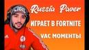 RUSSIA PAVER ИГРАЕТ В ФОРТНАЙТ 🔥 VAC МОМЕНТЫ 🔥 БОМБИТ 🔥