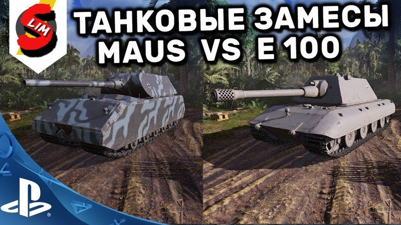 MAUS VS E100 ТАНКОВЫЕ ЗАМЕСЫ WORLD OF TANKS CONSOLE PS4 WOT MERCENARIES