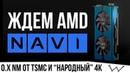 Про Navi, рефреши от Nvidia, техпроцессы после 1 нм и комменты к прошлому тесту
