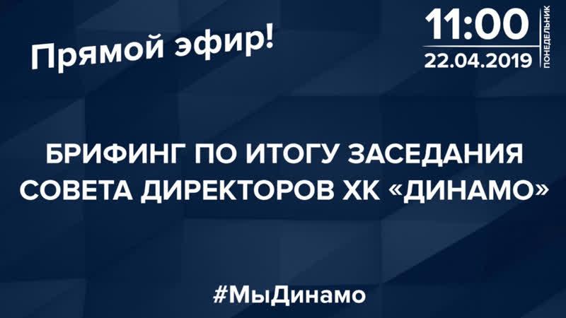 Live: Хоккейный Клуб «Динамо» Москва