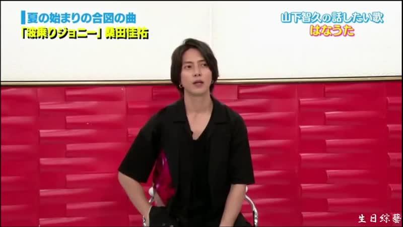 [FULL] 20190615 CDTV (HYDEaiko山下智久Superfly )