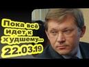 Владимир Рыжков - Пока всё идет к худшему... 22.03.19