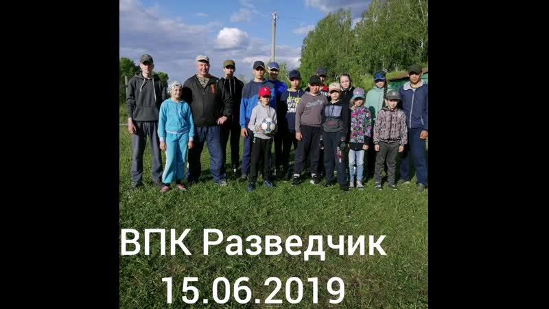 ВПК Разведчик 15.06.2019