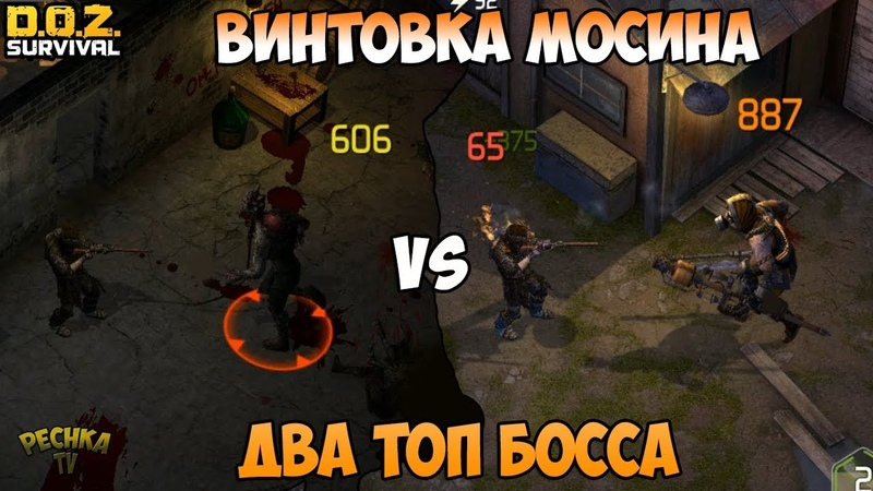 ДВА БОССА VS ВИНТОВКА МОСИНА! ОСАЖДЕННЫЙ ДОМ И СКЛАД ХОЗМАГА! - Dawn of Zombies: Survival