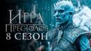 Игра престолов 8 сезон смотреть онлайн, трейлер игра престолов 2019 1 2 3 4 5 6 7 сезон 10