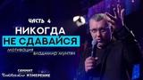 ВОЗЬМИ ОТВЕТСТВЕННОСТЬ за свою жизнь - Владимир Мунтян 4-измерение