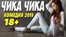 Комедия 2019 РЖАЛА ДО ПОТЕРИ ПУЛЬСА!! ЧИКА ЧИКА Русские комедии 2019 новинки HD
