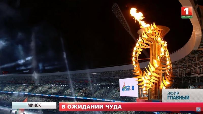II Европейские игры официально открыты! Как прошла церемония на стадионе Динамо? Главный эфир