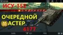И еще один мастер на ИСУ-152 4100 урона WoT Blitz