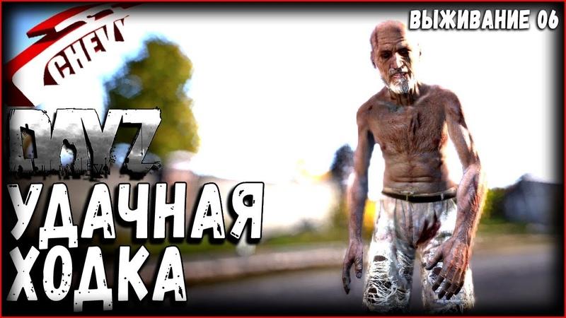 DayZ Standalone - УДАЧНАЯ ХОДКА 06