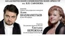 Benefit Concert 19th January 2019 For Svetlana Berezhnaya I S Bach concerto for clavier in f minor