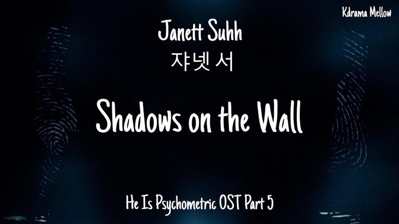 Janett Suhh (쟈넷 서) - Shadows on the Wall (He Is Psychometric OST Part 5) Lyrics (English)