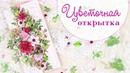 ЦВЕТОЧНАЯ ОТКРЫТКА своими руками Скрапбукинг scrapbooking card with flowers tutorial