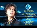 ДИМАШ АЙ АҢАСЫ Лунная Мама Moonlight Mom KZ RU EN CH титры САБИ БАҚЫТЫ EN RU субтитры