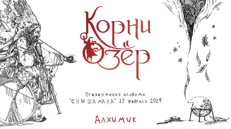 Корни Озёр Алхимик Презентация альбома Сны шамана ♫ 17 февраля 2019 г