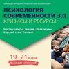 Конференция Психология Современности 3.0