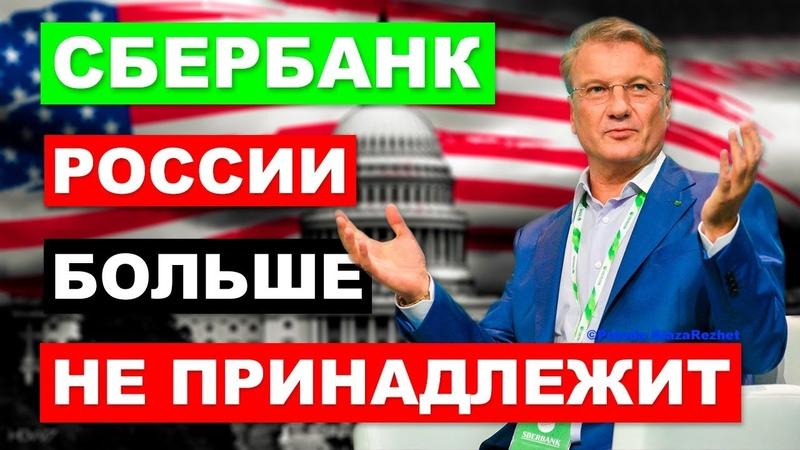 Сбербанк России больше не принадлежит. На кого работает Греф   Pravda GlazaRezhet