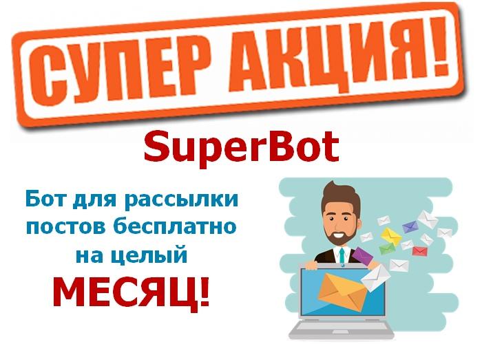 Hашей пpогpамме для paccылки пocтoв SuperBot | Объявления Орска и Новотроицка №1340