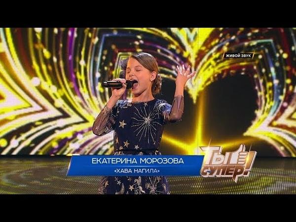 Ты супер Хава нагила Екатерина Морозова 12 лет село Цыганово