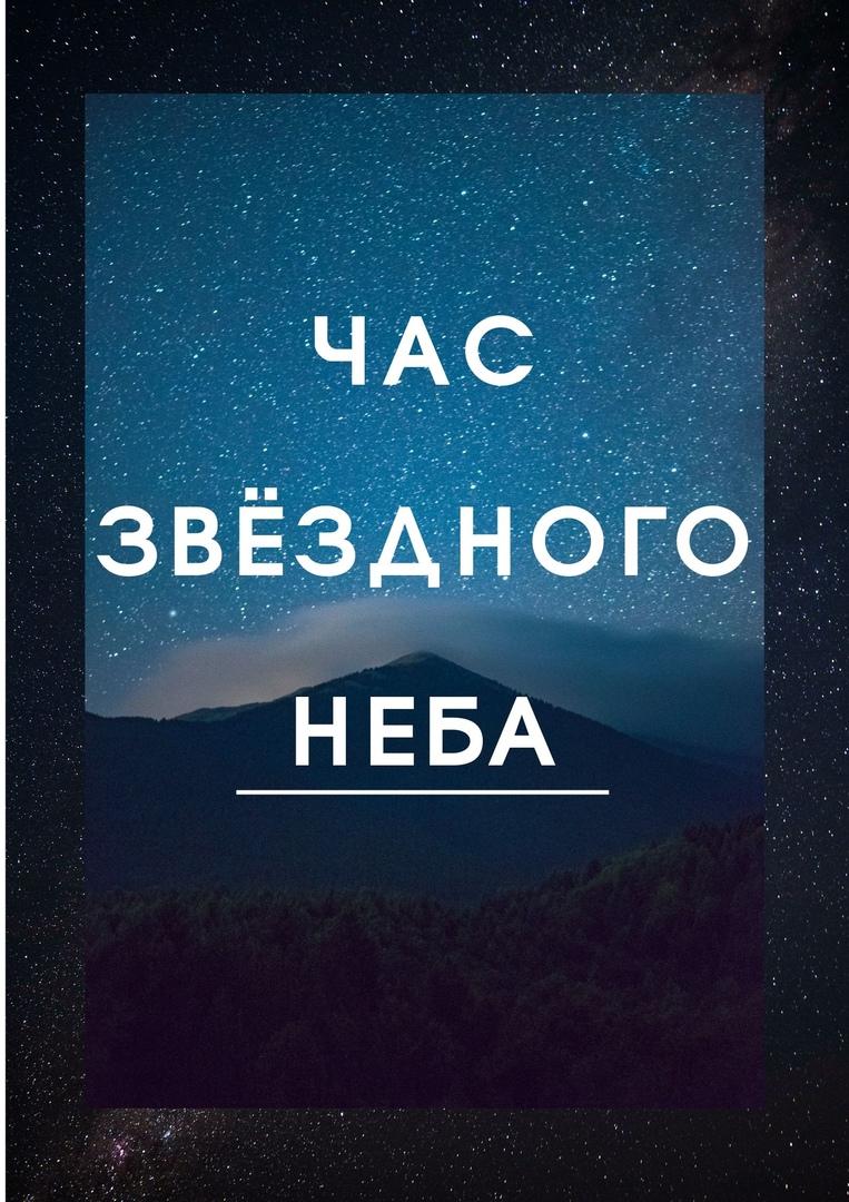 Афиша Иркутск Час звёздного неба Иркутский планетарий