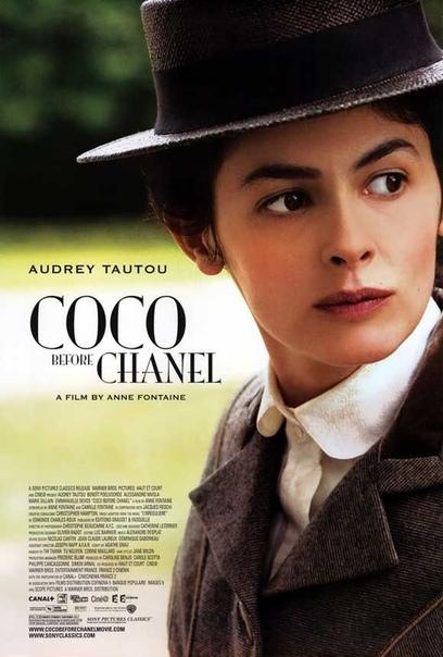 «Коко до Шанель» Coco avant Chanel франко-бельгийский биографический фильм об основательница фамильного модного дома.Большинство всемирно известных модельеров мужчины. Исключение Коко Шанель,