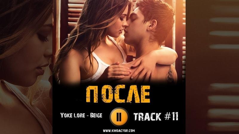 ПОСЛЕ фильм 2019 🎬 музыка OST 11 Yoke Lore - Beige Сэльма Блэр Хиро Файнс Тиффин