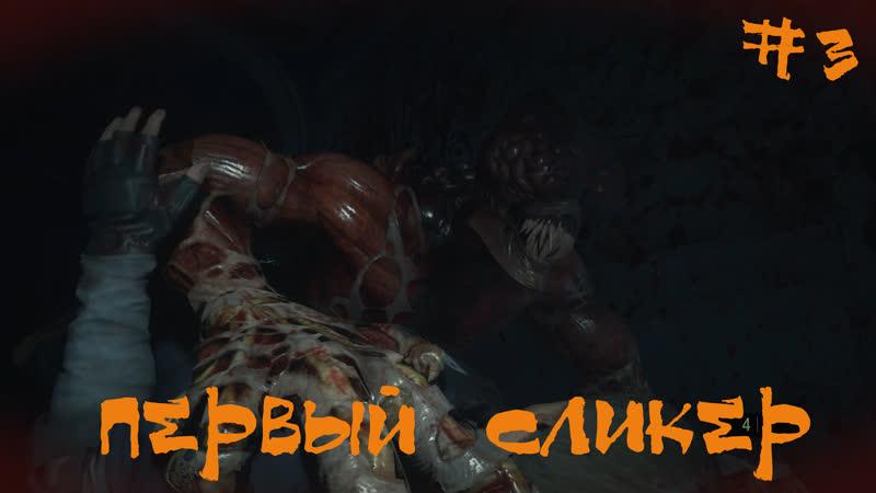 Resident Evil 2 biohazard Re2 Remake Прохождение Леон А Первый cликер 3