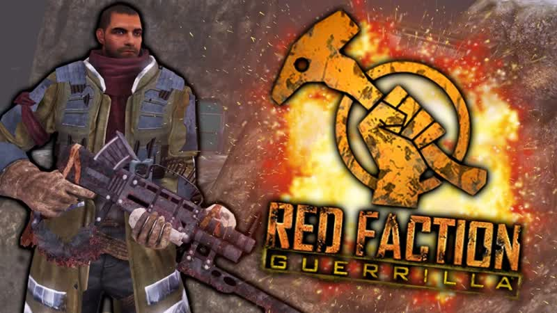 Red Faction Guerrilla (стример - Тедан Даспар)