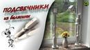 Подсвечники из балясины за 160 рублей. Поделки Лесовичка - Выпуск №33