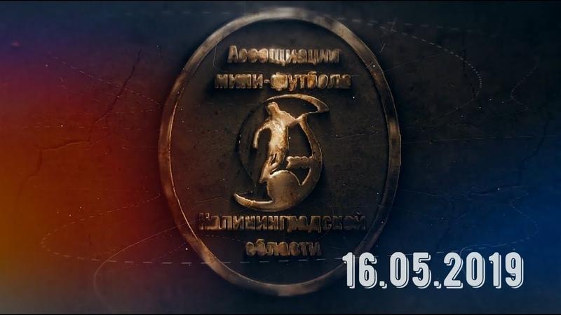 МФЛ 16 05 2019 Арктика K8 ВестСити Кёниг Сити Старая школа КПРФ