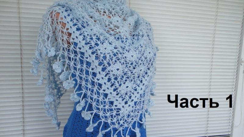 Шаль Цветы и Петли Соломона крючком. Часть 1. Crochet shawl