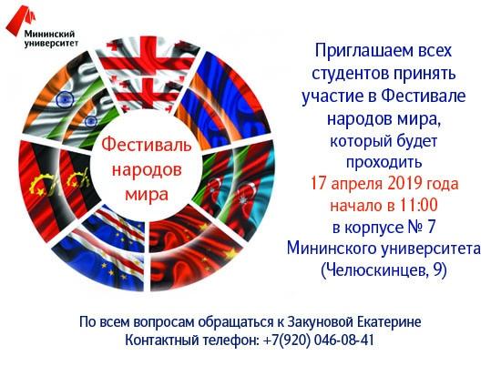 Афиша Нижний Новгород Фестиваль Народов Мира/ 17 апреля 2019 / НГПУ