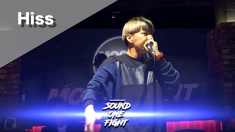 Hiss | Sound One Fight 2019 | Judge Showcase