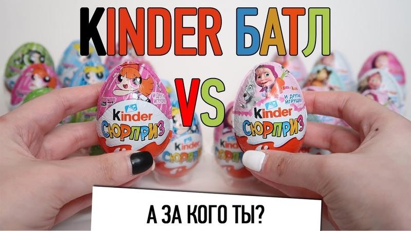 Киндеры Маша и Медведь VS СУПЕРКРОШКИ Батл Новинка 2018 Kinder Surprise