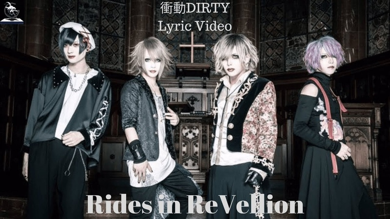 Rides in ReVellion - 衝動DIRTY「LYRIC VIDEO」