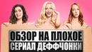 Обзор на плохое - Сериал Деффчонки