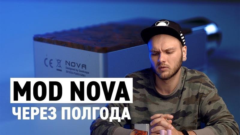 Geekvape Nova спустя полгода Все ли так хорошо