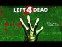 Прохождение Left 4 Dead Нет Милосердий Часть 1