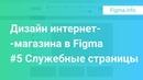 Дизайн интернет-магазина в Figma 5 Служебные страницы