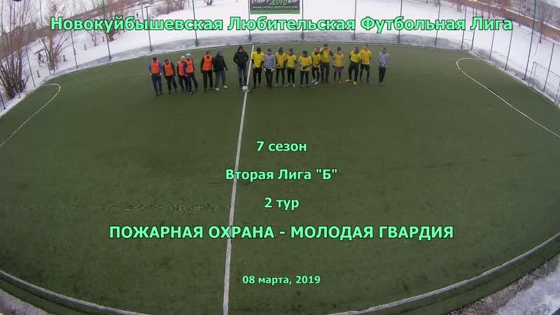 7 сезон Вторая лига Б 2 тур Пожарная охрана - Молодая Гвардия 08.03.2019 3-0