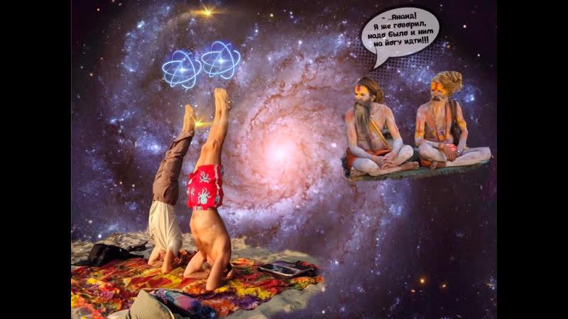 запредельная ПаБо Йога на все Времена 💖🔥🚀😘😍😂✨