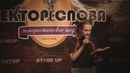 Полина - Вектор Слова Comedy стендап 07.10.2016