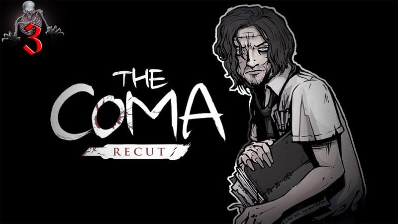 The Coma: Recut (3) ◄ Под слоем пыли ► Второгодник - Прохождение на русском - Хоррор игра