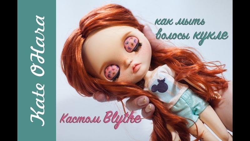 Кастомизация Blythe. Как сделать локоны кукле Blythe. Как мыть волосы кукле.