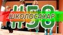 ШКОЛОСАХАР 58 ПРИКОЛЫ, читы, кс, юмор