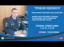 ПРЯМОЙ ЭФИР Городские подробности с начальником пожарной части
